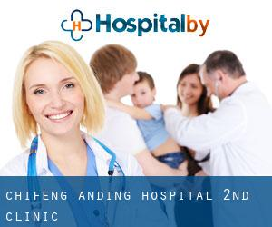 Chifeng Anding Hospital 2nd Clinic